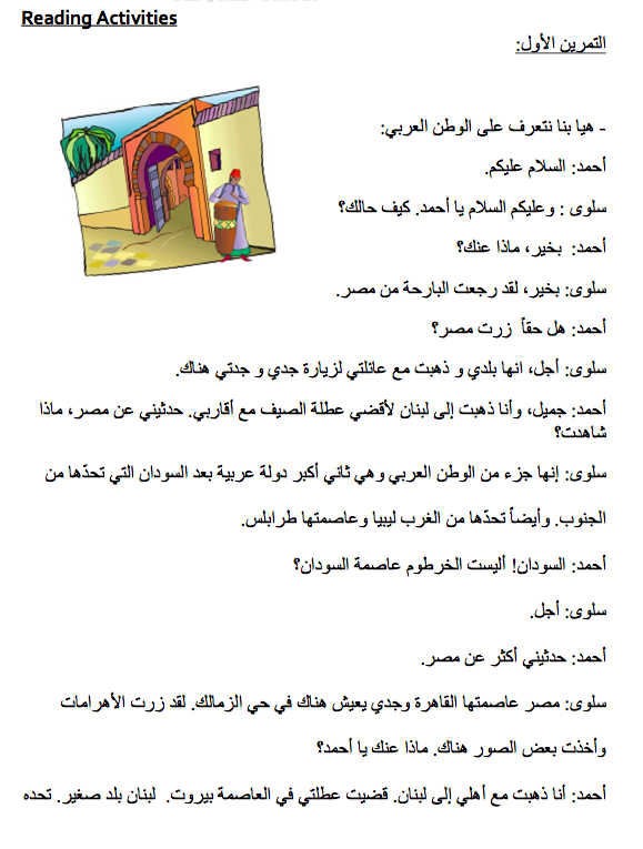 arabic essay on my family